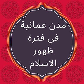 مدن عمانية في فترة ظهور الاسلام