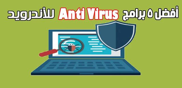 أفضل برامج الحماية من الفيروسات المجانية للأندرويد