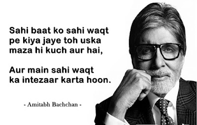 Amitabh Bachchan thought, quote