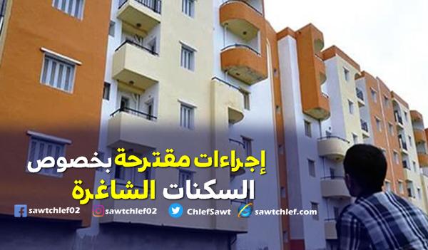 إجراءات جديدة بشأن  وضعية  السكنات الشاغرة