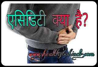 Acidity in Hindi