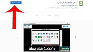 موقع تحميل تطبيقات اندرويد على الكمبيوتر