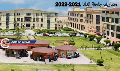كل ما تريد معرفته عن مصاريف جامعة الدلتا  2021-2022  وتنسيق الكليات والاوراق المطلوبة للالتحاق بكليات الجامعة و عنوانها