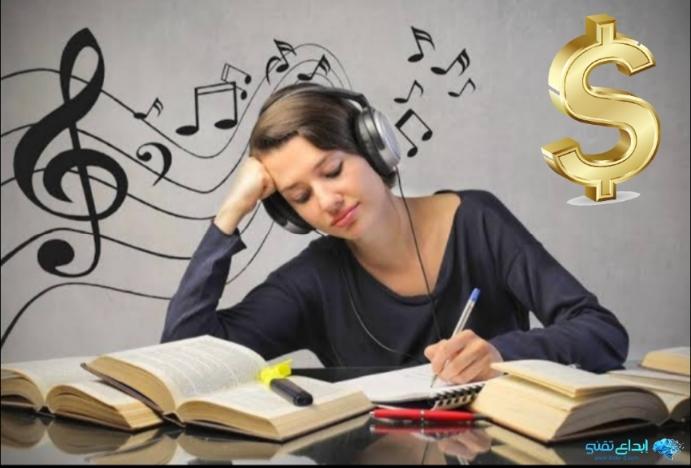 الربح من سماع الموسيقى   افضل المواقع التي تدفع لك المال مقابل سماع الموسيقى2020