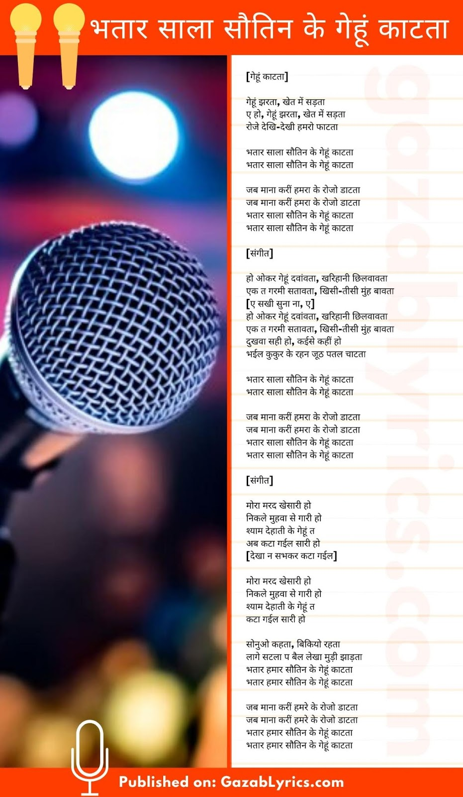 Bhatar Sala Sautin Ke Gehu Katata song lyrics image