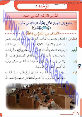 8. Sınıf Meb Yayınları Arapça Ders Kitabı Cevapları Sayfa 10