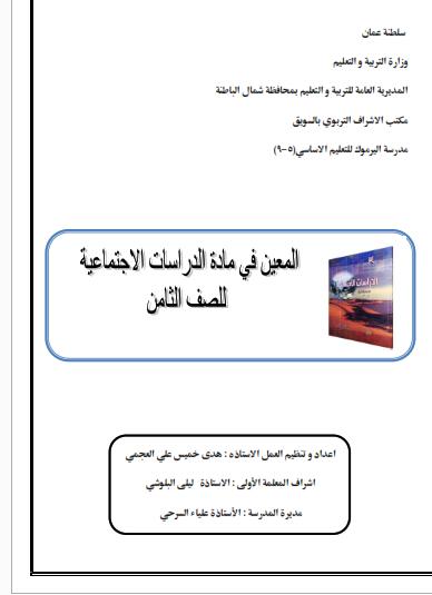 المعين في الدراسات الاجتماعية للصف الثامن