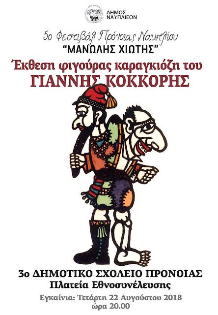 """Δυο εκθέσεις στα πλαίσια του 5ου Φεστιβάλ Πρόνοιας Ναυπλίου """" Μανώλης Χιώτης"""""""