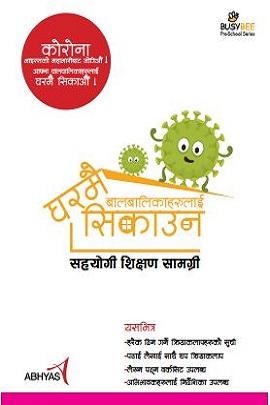 UKG Home Teaching PDF Worksheets - COVID19 Home Teaching WorkBooks