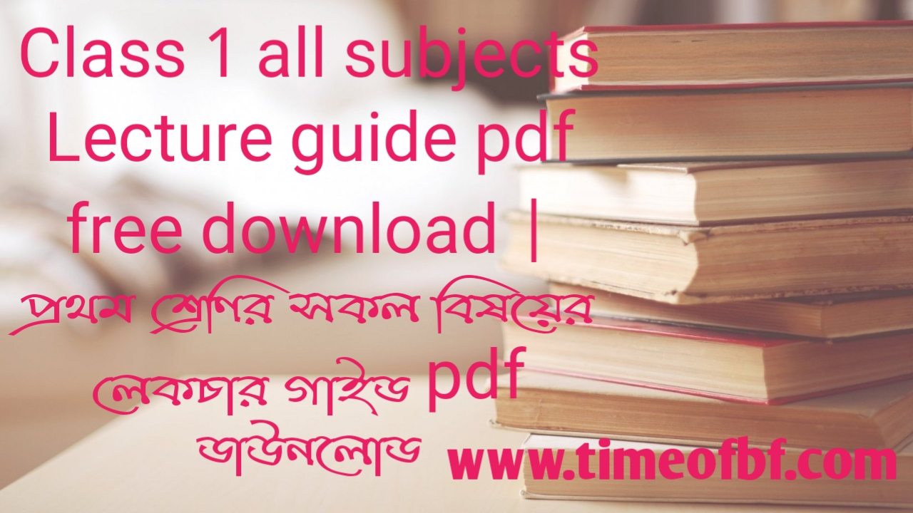Lecture guide for Class 1, Class 1 lecture guide 2021, Class 1 the lecture guide pdf, lecture guide for Class 1 pdf download, lecture guide for Class 1 lecture guide for Class 1 pdf, lecture bangla guide for Class 1 pdf download, lecture guide for class 1 Bangla, lecture bangla guide for class 1, lecture guide for Class 1 pdf download link, lecture english guide for Class 1 pdf download, lecture english guide for class 1, lecture math guide for Class 1 pdf download, lecture math guide for class 1,