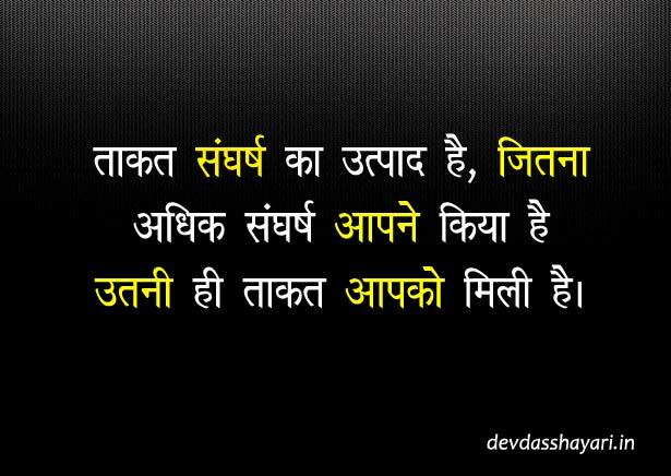 Best success quotes in Hindi - Hindi shayari