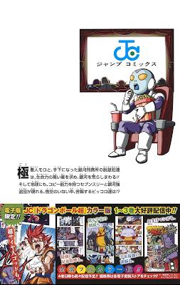Reseña de Dragon Ball Super vol 12 de Toyotaro y Toriyama - Planeta Cómic