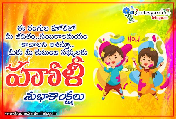 telugu language holi images in telugu