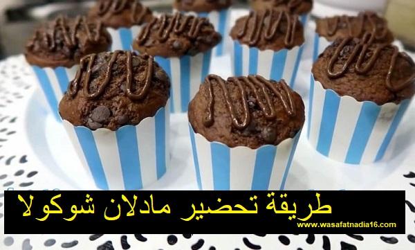اروع مادلان كالاسفنج بالشوكولا سهلة و سريعة