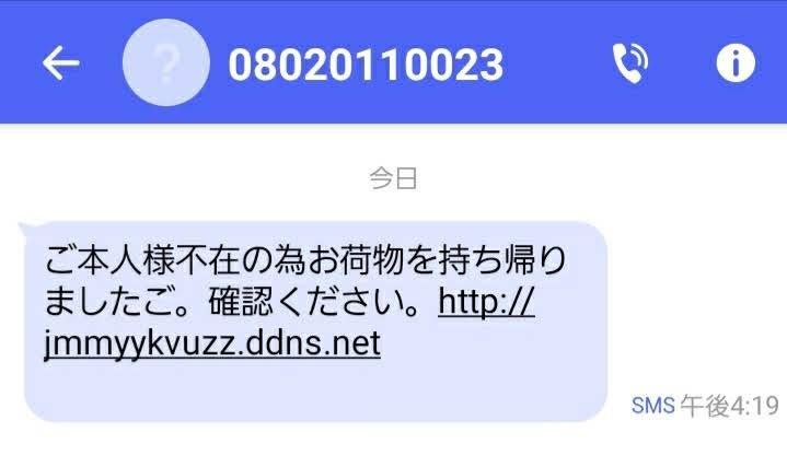 偽SMSメール③【不在通知編】
