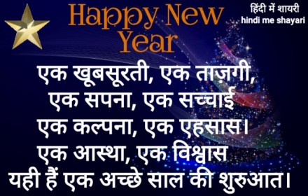 Happy New Year Shayari