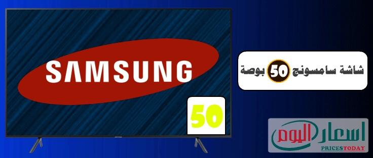 اسعار شاشات سامسونج 50 بوصة في مصر 2021