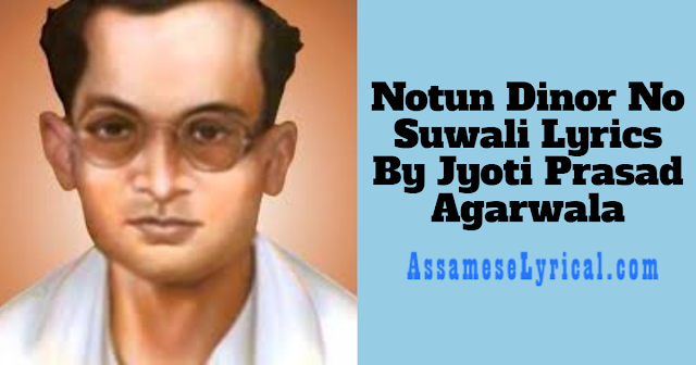Notun Dinor No Suwali Lyrics