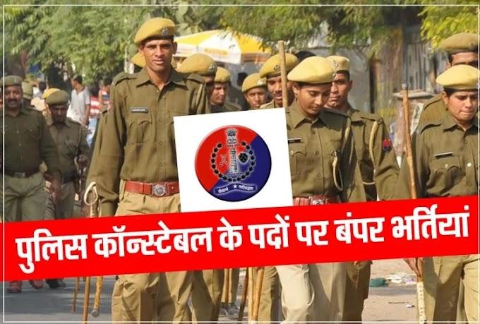Rajasthan Police Constable Recruitment 2020 :पुलिस विभाग में हो रही हैं बंपर भतियां, 5000 पदों के लिए आवेदन की तिथि बढ़ी