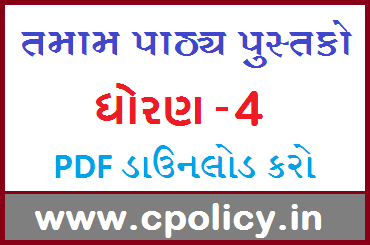 GSSTB STD 4 Textbooks - Download PDF | Standard-4 E-books by Education Department of Gujarat (GCERT) @ education.gov.in