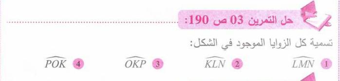 حل تمرين 3 صفحة 190 رياضيات للسنة الأولى متوسط الجيل الثاني