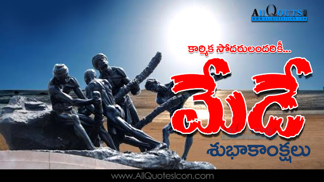 Telugu-May-Day-Images-and-Nice-Telugu-May-Day-Labour-Day-Quotations-with-Nice-Pictures-Awesome-Telugu-Quotes-Labour-Day-Messages