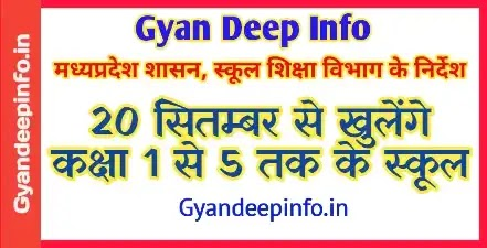 School Education Department Order for Class 1 to 5