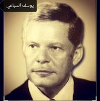 يوسف السباعي عميد حربي وفارس رومانسي