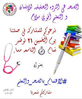 هاشتاق الاهتمام بالصحة و التعليم