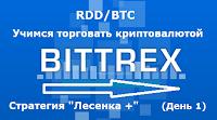 """Bittrex - торгуем криптовалютой RDD стратегией """"Лесенка +"""""""