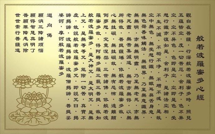 《般若波羅蜜多心經》 ── 玄一學佛:六度卍行菩薩道