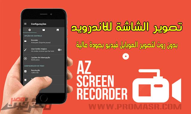 AZ Screen Recorder لتصوير الشاشة للاندرويد بدون روت