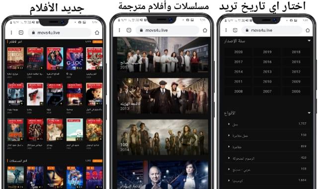 موفيز فور يو movs4u لتحميل ومشاهدة المسلسلات والافلام مجانآ