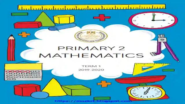 كتاب المدرسة لمادة الماث maths للصف الثاني الابتدائى الترم الاول 2021 كاملا