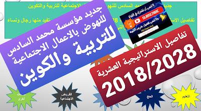 جديد خدمات مؤسسة محمد السادس للنهوض بالاعمال الاجتماعية للتربية والتكوين