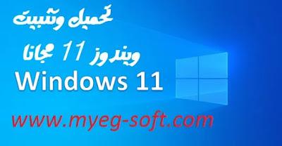 تحميل windows 11