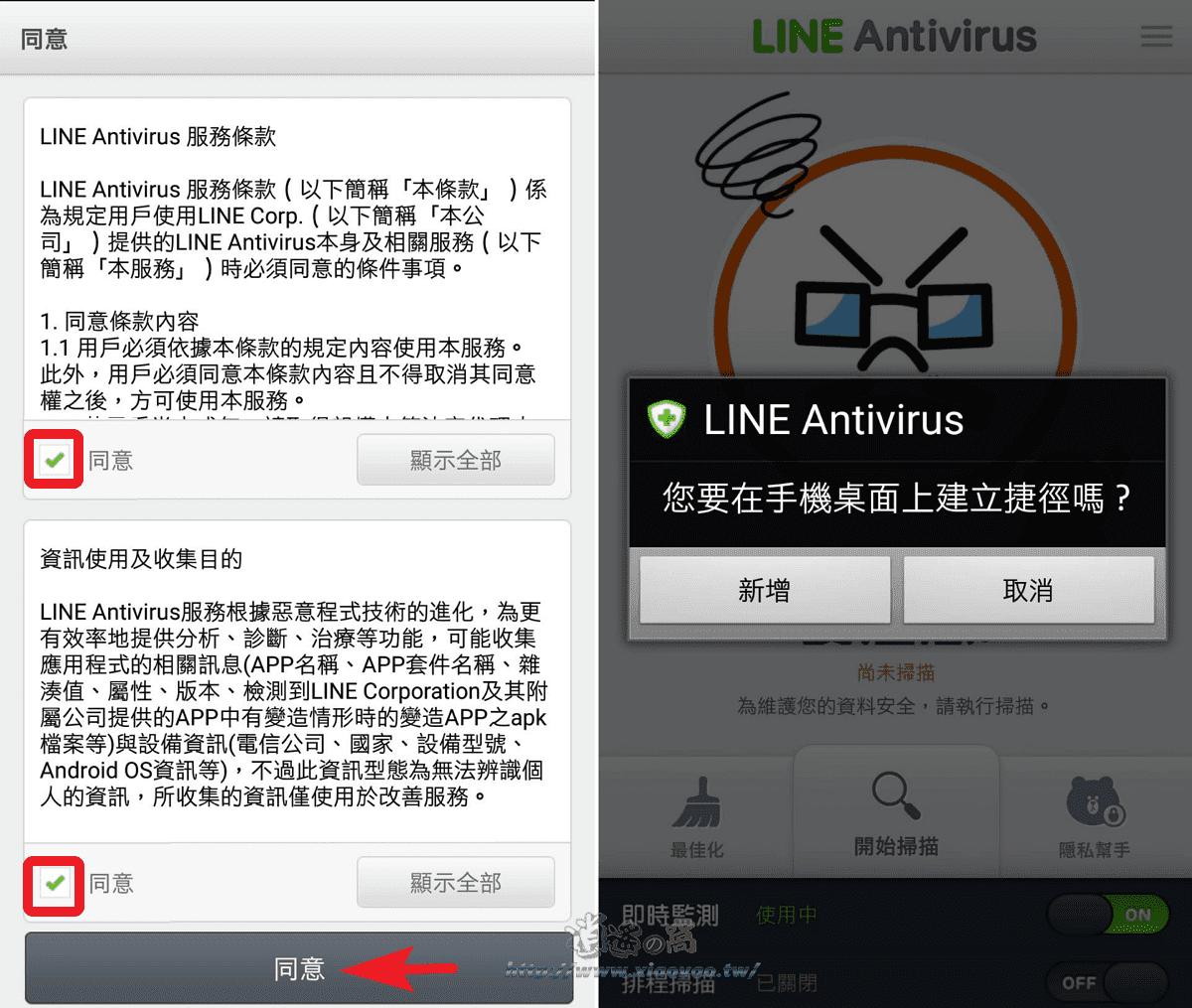 LINE 推出的手機防毒軟體