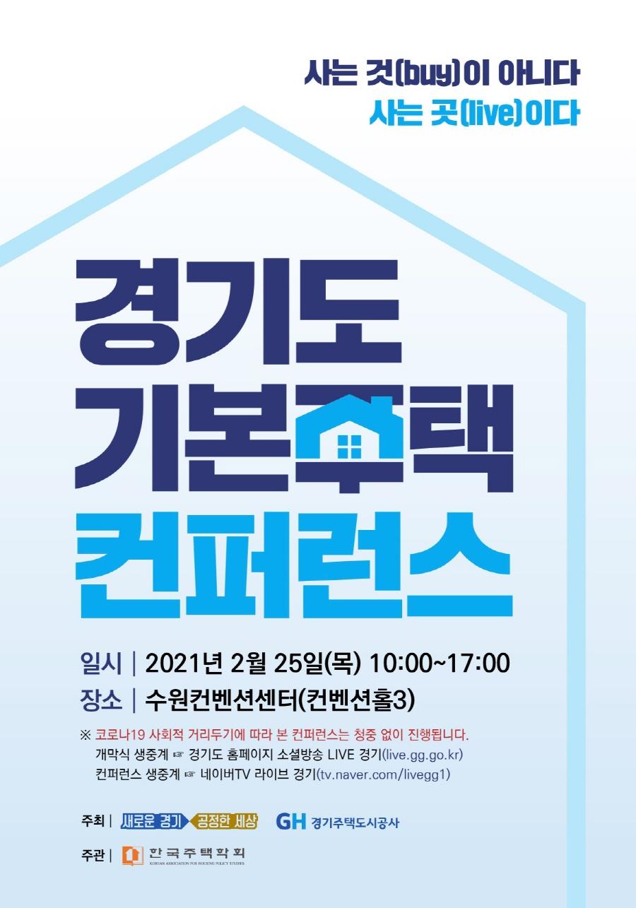 경기도, '기본주택 컨퍼런스' 2월 25일 개최