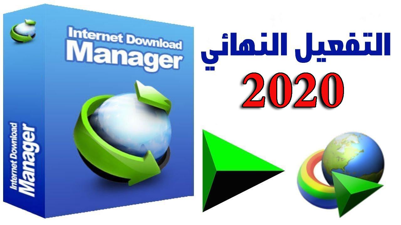 تحميل برنامج داونلود مانجر مجانا بدون تسجيل 2012