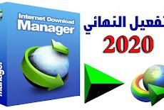 تحميل وتفعيل برنامج انترنت داونلود مانجر 2020 internet download manager idm