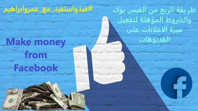 الشروط المؤهلة للربح من الفيس بوك وعرض الاعلانات على الفيديوهات