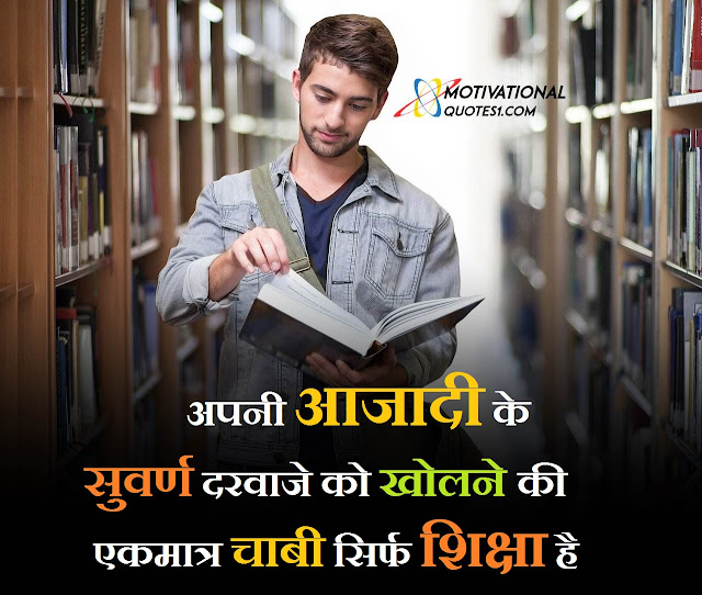 Study Motivation Quotes In Hindistudy motivation, study motivation quotes, motivational quotes for students to study hard, study hard quotes, study quotes for students,