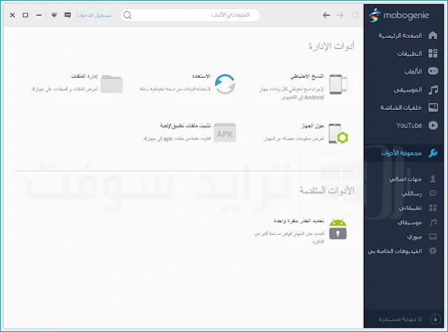 تحميل تطبيق موبوجيني للكمبيوتر برابط مباشر