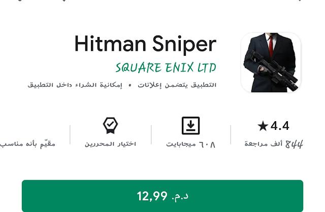 تحميل لعبة Hitmen Sniper المهكرة مجانا للأندرويد 2021