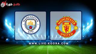 مشاهدة مباراة مانشستر يونايتد ومانشستر سيتي بث مباشر اليوم 24-04-2019 الدوري الانجليزي