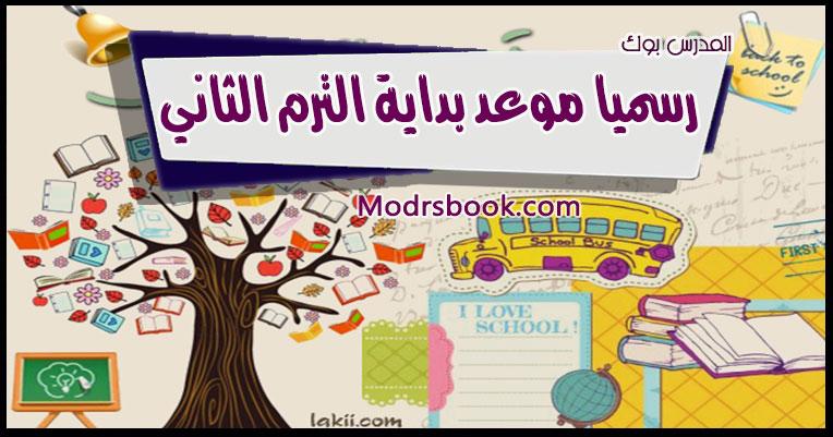موعد بداية الترم الثاني 2020 تعرف مواعيد بدء الدراسة في مصر بالمدارس والجامعات وموعد بداية امتحانات الترم الثاني وبدء الدراسة في نصف العام حسب الخريطة الزمنية للعام الدراسي ٢٠١٩