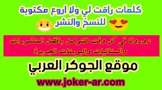 كلمات راقت لي ولا اروع مكتوبة للنسخ - موقع الجوكر العربي