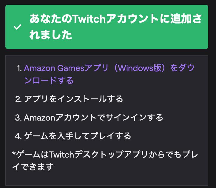 TwitchとAmazonプライムアカウントの紐付け ...