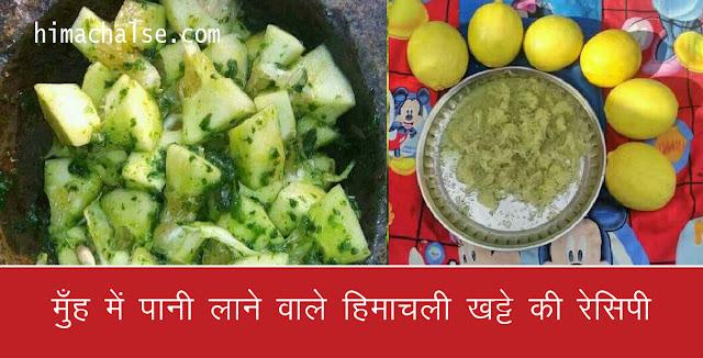 Himachali-khatta-kaise-banate-hain-himachal-se