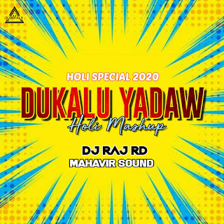 DUKALU YADAW HOLI MASHUP - REMIX - DJ RAJ RD X DJ MAHAVIR